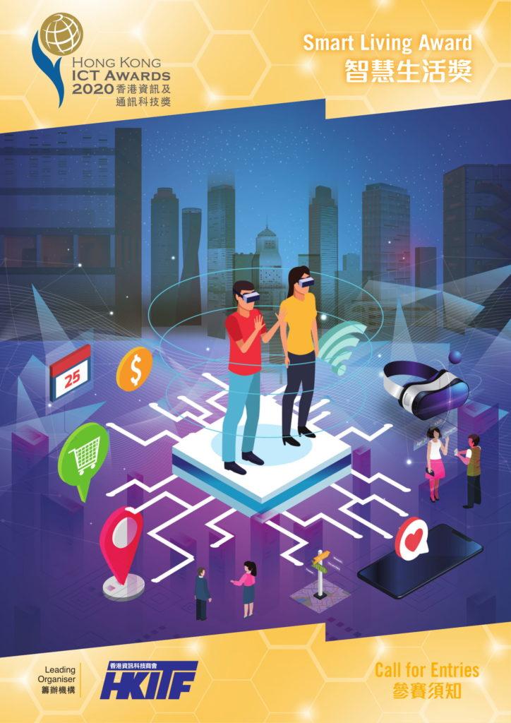 Games Awards 2020.Hong Kong Ict Awards 2020 Smart Living Award Hong Kong